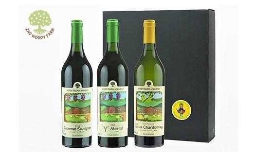 0062-129 フラッグシップワイン【赤2本・白1本】3本セット