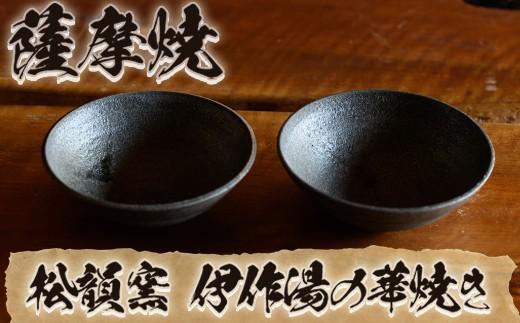 No.062 伊作湯の華焼き 【松韻窯】