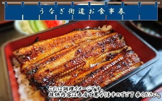 J-0008 うな丼発祥の地「龍ケ崎市」で食べるうなぎ料理「うなぎ街道お食事券」