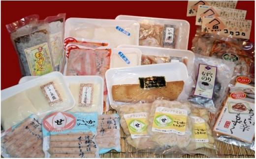 美ら海のお魚加工品満腹セット