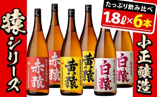 No.105 赤猿・黄猿・白猿の1升瓶6本セット【小正醸造】