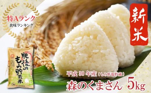 【精米方法選択可】 米の丸福 平成30年産新米 森のくまさん (もみ低温貯蔵)5kg