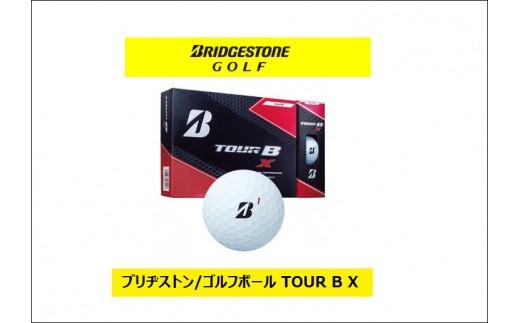 ブリヂストン ゴルフボール TOUR B X 1ダース