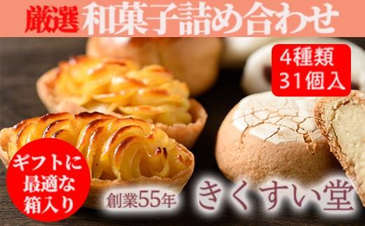 D02 鹿児島湧水町ふるさと銘菓 和菓子詰め合わせ【きくすい堂】