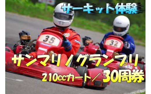 HME051【サーキット体験】サンマリノグランプリの210ccカート/30周券