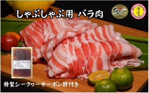 【N-12】特製ポン酢付き 沖縄あぐーしゃぶしゃぶ用
