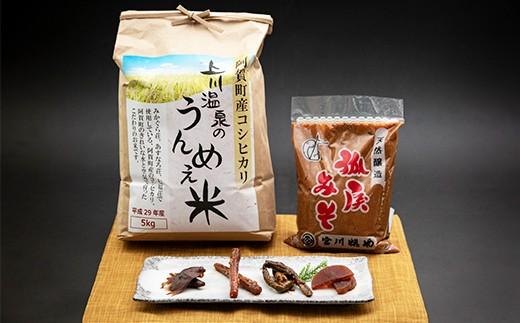 阿賀町上川温泉うんめえ米 コシヒカリと昔の味を明日へ伝える名店、宮川糀やの手作り味噌と絶品味噌漬け詰め合わせ