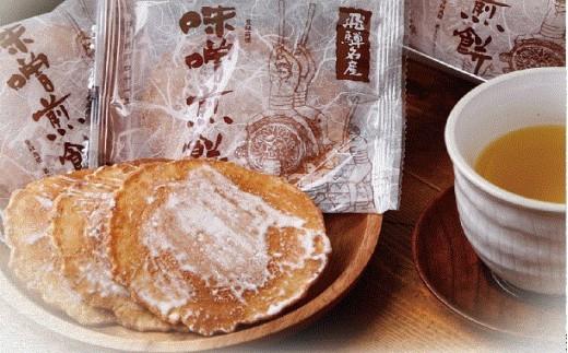 味噌煎餅 2枚×24袋セット[A0044]