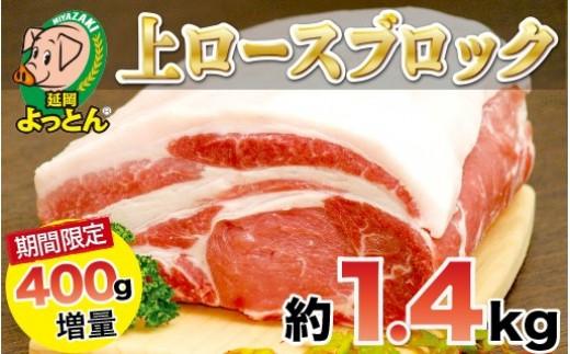 AA7 延岡よっとん 上ロースブロック(増量キャンペーン中)