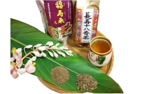 健康茶セット