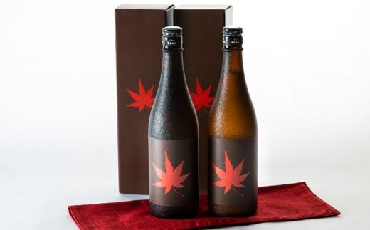 阿賀町マンマ認定 熟成純米大吟醸酒 麒麟山「紅葉」720ml×2本 化粧箱入