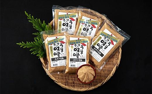 無添加天然醸造こだわりの自家製みそ 『北海道大豆のコシヒカリ味噌』 800g×5個