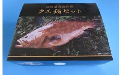 クエ鍋セット(養殖)(約3人前)