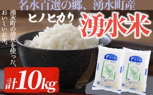 C08 鹿児島県産ひのひかり かごしま湧水米10kgセット (5kg×2袋)【くりの物産館】