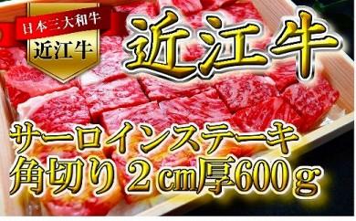 近江牛サーロインステーキ 600g 角切り【H015-C】