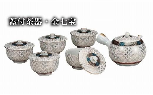 M7. 【九谷焼でちょっと贅沢なひとときを】蓋付茶器・金七宝
