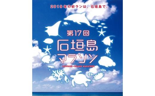 AAA-1【限定100名・先行受付】第17回石垣島マラソン出走権(10km・24km・フルマラソンのいずれか一つ選択)