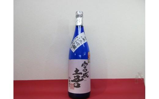 588 ワイングラスで美味しい 富成喜 純米大吟醸 原酒