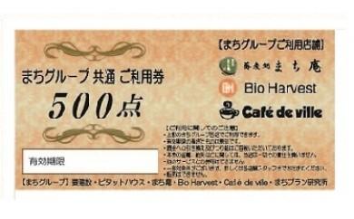 【敬老の日ギフト】◆まちグループ全店共通ご利用券500点券×8枚(4千点分)