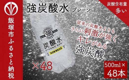 【A-303】友桝飲料強炭酸水48本プレーン1.jpg