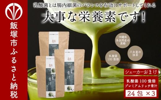 【A-302】末左衛門乳酸菌青汁3個1.jpg