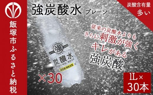 【A-305】友桝飲料強炭酸水30本プレーン1.jpg