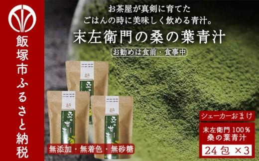【A-301】末左衛門桑の葉青汁3個1.jpg