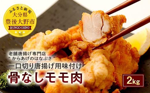 035-113 骨なしモモ肉 からあげ用味付け 2kg(1kg×2)