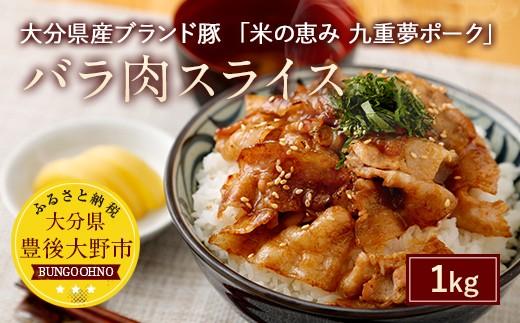 027-104 夢ポーク バラ肉スライス 1kg