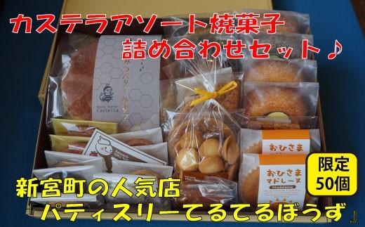 YB28.カステラアソート焼菓子詰め合わせセット