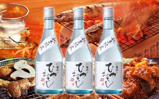 E72 【秋季限定】菊水 純米吟醸 ひやおろし(720ml×3本)