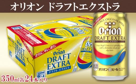 数量限定『オリオン ドラフトエクストラ』350ml缶24本