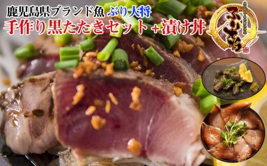 A1-0211/鹿児島県ブランド魚ぶり大将 手作り「黒たたき」セット+漬け丼