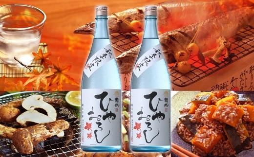 E33 【秋季限定】菊水 純米吟醸 ひやおろし(1,800ml×2本)