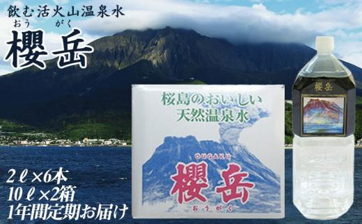 J10-1501/飲む活火山温泉水・『櫻岳』 2L×6本 10L×2個 1年定期コース