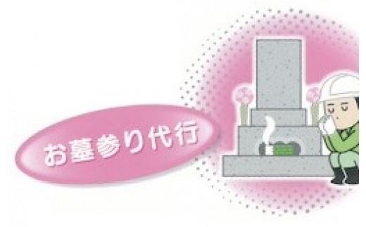 【10-16】お墓のメンテナンス(お墓参り代行)