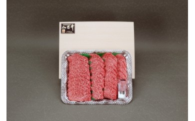 K7024-C宮城県登米産仙台牛カタ焼き肉用 約500g【30000pt】