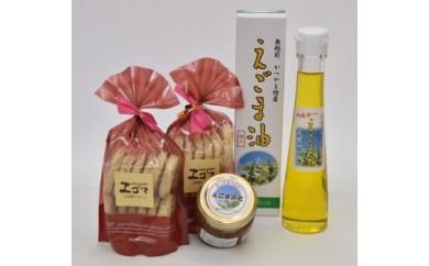 あなたの美容と健康のために!奥越前かつやま特産えごま商品(えごま油、えごまみそ、エゴマクッキー)3点セット