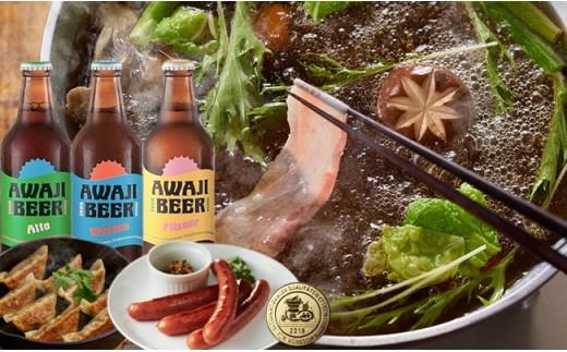 C074:「あわぢビール」 と 「最高級イベリコ豚の和風しゃぶしゃぶ、イベリコ豚ウィンナー6本、イベリコ豚餃子10個」