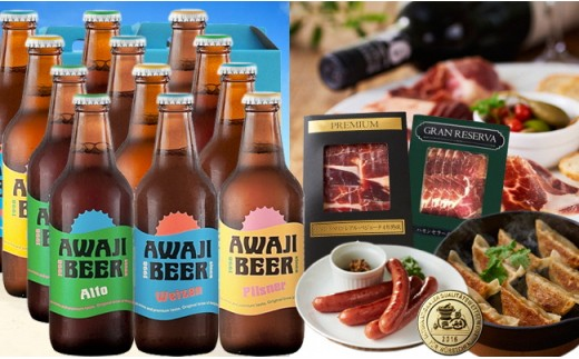 C073:「あわぢビール」 と 「最高級イベリコ豚18ケ月熟成+希少48ヶ月熟成生ハム」、ウィンナー6本、餃子10個