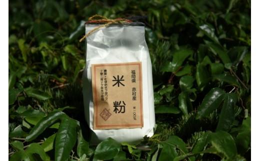 有機栽培でできた米粉400g×2個と赤村産蜂蜜(百花蜜)300gセット