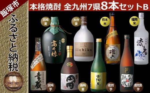 【C-027】本格焼酎_全九州7県8本飲み比べセット(B)