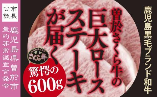 B-9 曽於さくら牛ロースステーキ(合計約600g!!)