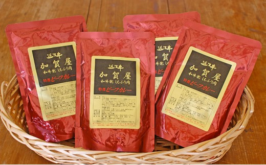 [№5567-0015]近江牛特製ビーフカレー(4名分)