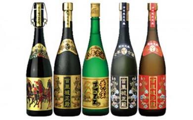 【敬老の日ギフト】モンドセレクション最高金賞受賞酒5本セット