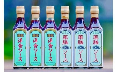 鎌倉三留商店薬膳ソース&鎌倉洋食ソースセット