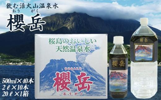 C3-1501/飲む活火山温泉水・『櫻岳』 500ml×40本、2L×10本、20L×1箱