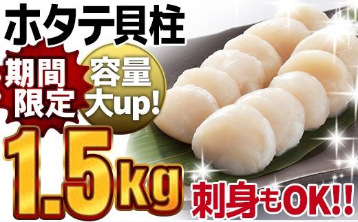 B0-07 刺身用ホタテ貝柱【鮮度抜群ほたてが驚愕の1.5kg】