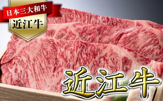 近江牛 特選サーロイン ステーキ【L004-C】