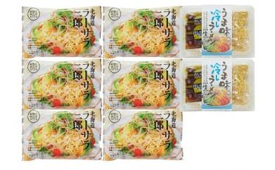 北海道発祥★ラーメンサラダ「ラーサラ三郎」と夏の定番冷しラーメン16食セット